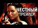 Честный трейлер - Голодные игры И вспыхнет пламя русская озвучка