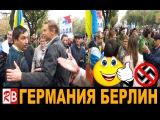 Встреча Русских и Украинцев в Германии! Вот это Прикол!