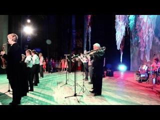 Биг-бэнд Смайл выступление на Дне пожилого человека ДТЮ, Курган