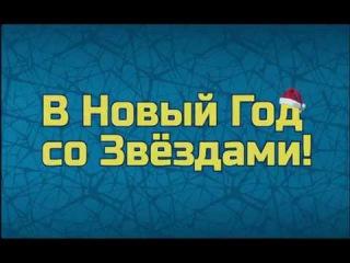 27 декабря, Астана! Dan Balan, Анна Седокова, RinGO, Али Окапов и Mysterions! Велотрек Сарыарка!