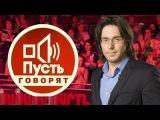 Пусть говорят - В отпуск с Андреем Малаховым-2014 23.12.2014