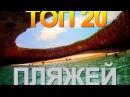 20 Самых Невероятных Пляжей на Земле