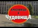 Криминальная Россия Современная Хроника - Красавицы и чудовища 1 и 2 части