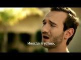 Что-то больше (Ник Вуйчич)+перевод на русский