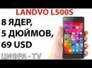 LANDVO L500S 8 ядер 5 дюймов 69 USD