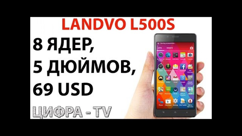 LANDVO L500S - 8 ядер, 5 дюймов, 69 USD