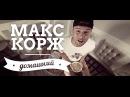 Макс Корж - Домашний (official, 2014)