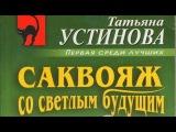 Татьяна Устинова. Саквояж со светлым будущим 3