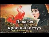 Борис Акунин. Пелагия и красный петух 1
