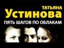 Татьяна Устинова. Пять шагов по облакам 4