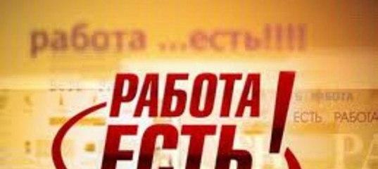 Работа симферополь свежие вакансии 2015 сландо авито сыктывкар подать бесплатное объявление