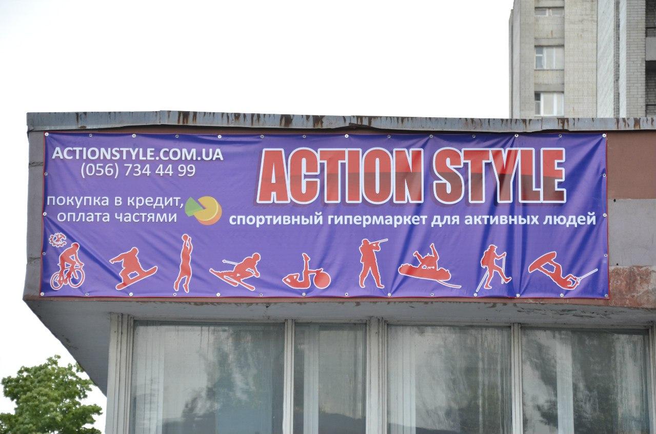 Шоурум Action Style интернет-магазин actionstyle.com.ua