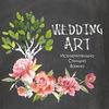 Art Wedding. Свадьба. Оформление и декор. Псков