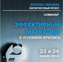 Афиша Хабаровск Эффективный маркетинг в условиях кризиса/АртХолл