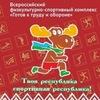ВФСК ГТО в Республике Коми