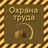 Охрана труда.by