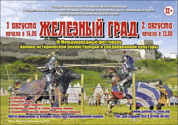 Программа фестиваля реконструкции «Железный град»   С 31 июля по 3 авг
