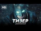Тизер-трейлер: «Бэтмен против Супермена: На заре справедливости» 2016