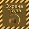 Форум инженеров по охране труда Беларуси
