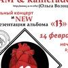 14.02 JAM (Ольга Волоцкая) в Нижнем Новгороде NE
