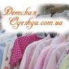 Детская Одежда.com.ua