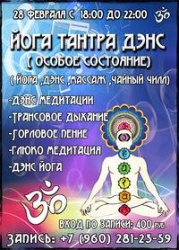 YOGA TANTRA DANCE (йога тантра дэнс)