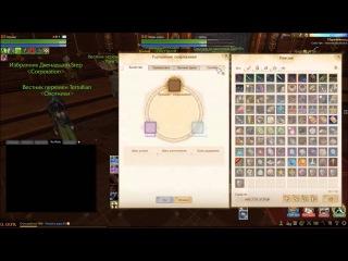 ArcheAge 2.0 Синтез плащей От и До