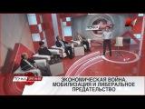 Экономическая война, мобилизация и либеральное предательство-телеканал Красная линия (09.04.15)