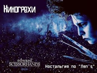Киногрехи (11 обзор) - Эдвард. Руки-ножницы