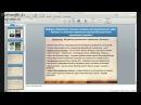 Лекция Фролова Ю. А. для желающих понять что такое ЖИВОЕ питание - от 02.12.2014