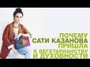 САТИ КАЗАНОВА рассказала о своем пути к духовности и вегетарианству yoga vegetarian
