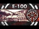 E 100: [NO COMMENT] Part 1 [wot-vod.ru]