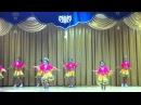 Танец Весёлый