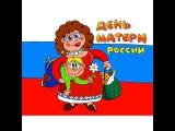 Поздравление с днем матери от Путина В.В. :-)