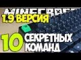 10 СЕКРЕТНЫХ КОМАНД В МАЙНКРАФТ 1.9 БЕЗ МОДОВ