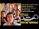 Ловушка для одинокого мужчины СССР 1990 год Доброе Кино