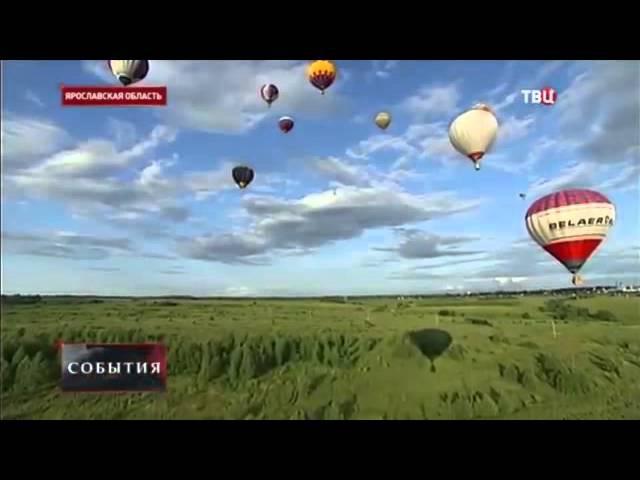 Удивительно красивый фестиваль воздухоплавания проходит в Переславле Залесском