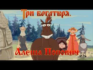 Алеша Попович и Тугарин Змей - Не смешите мои подковы! (мультфильм)