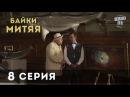 Сериал Байки Митяя 8 я серия