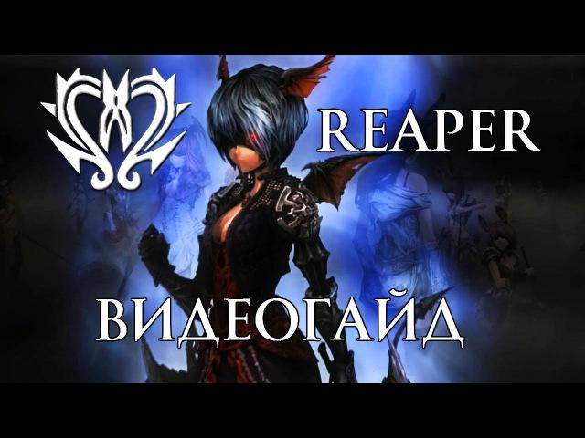 TERA Reaper (Жнец). Обзор класса от портала GoHa.Ru