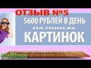 Отзыв о курсе 5600 рублей в день на поиске картинок. Кристина Александровна Силаева