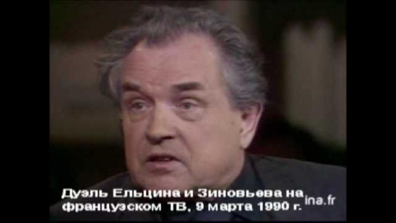 Александр Зиновьев о Михаиле Горбачеве