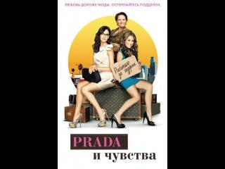 «Prada и чувства» (From Prada to Nada, 2011) смотреть онлайн в хорошем качестве HD