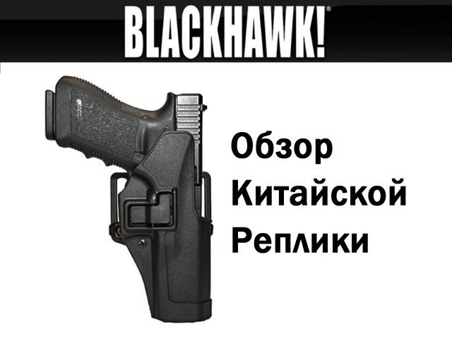Реплика кабуры BlackHawk SERPA CQB Holster