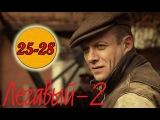 Легавый 2 сезон 25-26-27-28 серия (2014).Сериал,боевик,криминал смотреть онлайн в HD