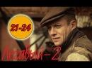 Легавый 2 сезон 21,22,23,24 серия 2014.Сериал,боевик,криминал смотреть онлайн в HD