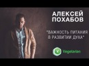 Алексей Похабов - Важность питания в развитии духа