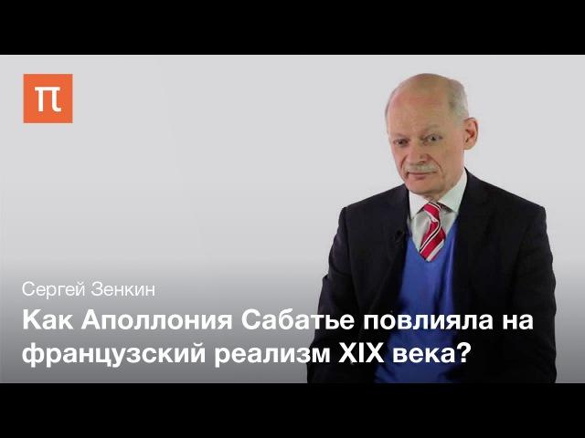 Литературная личность Аполлонии Саботье - Сергей Зенкин