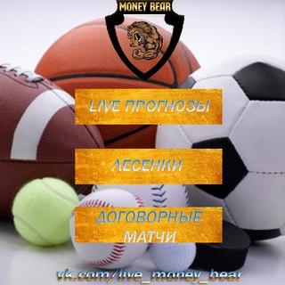 Money bear прогнозы на спорт ставки онлайн 1 xbet