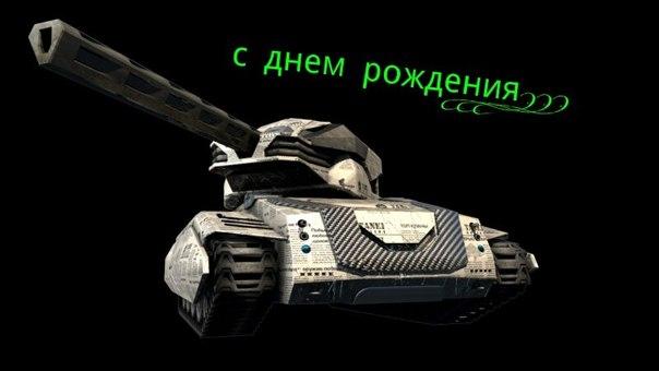 Поздравление с днём рождения world of tanks